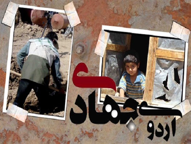 آغاز اردوهای جهادی دانشجویان در سبزوار