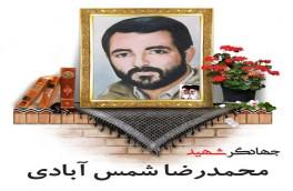 تالیف کتاب «دلهرههای آخرین خاکریز»؛ خاطرات سردار شهید محمدرضا شمسآبادی