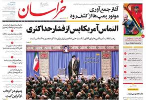 روزنامه خراسان ۰۱-۰۷-۱۳۹۸