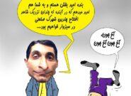 کاریکاتور |ده سال امید به امید بخش