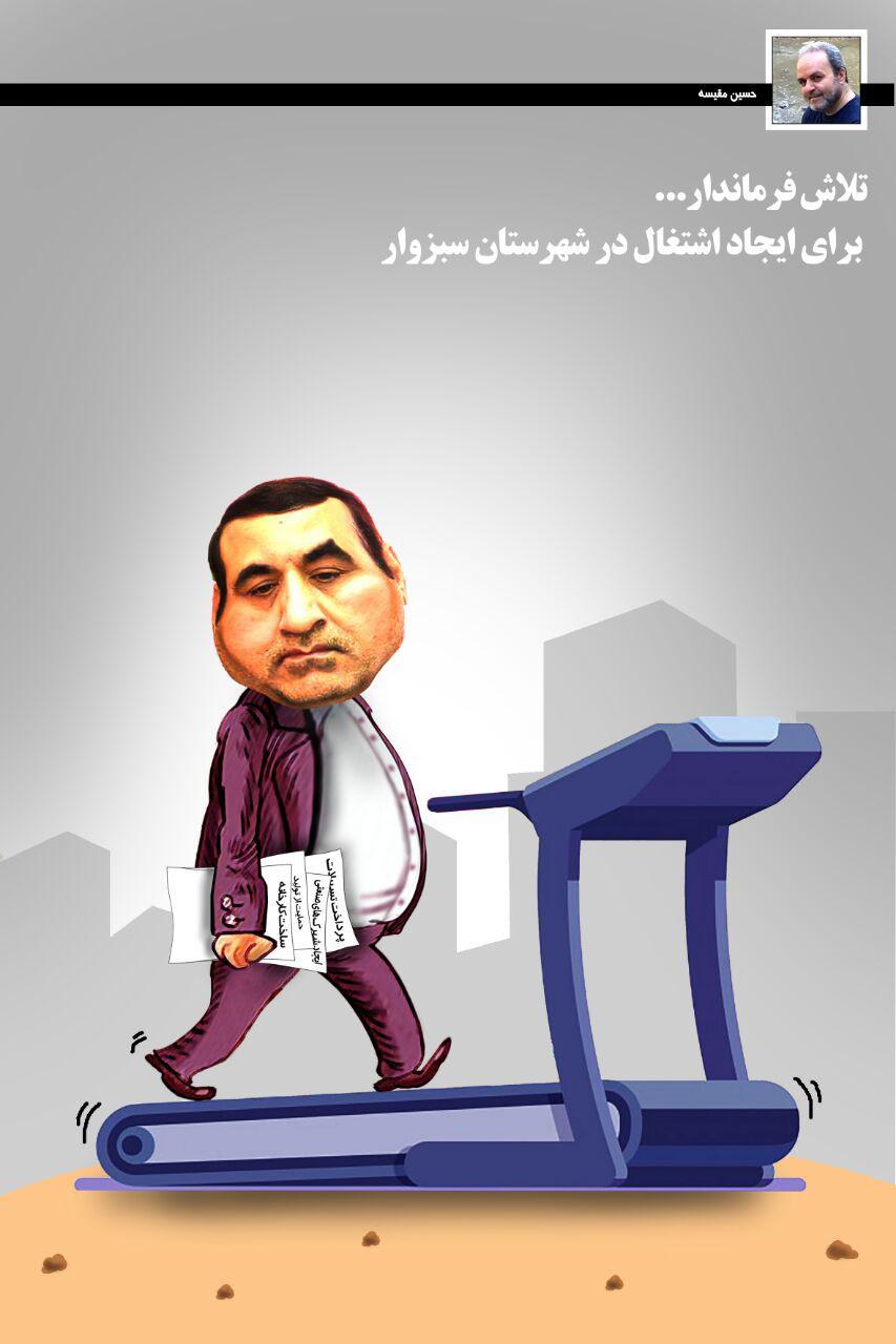 کاریکاتور/تلاش فرماندار برای ایجاد اشتغال در شهرستان
